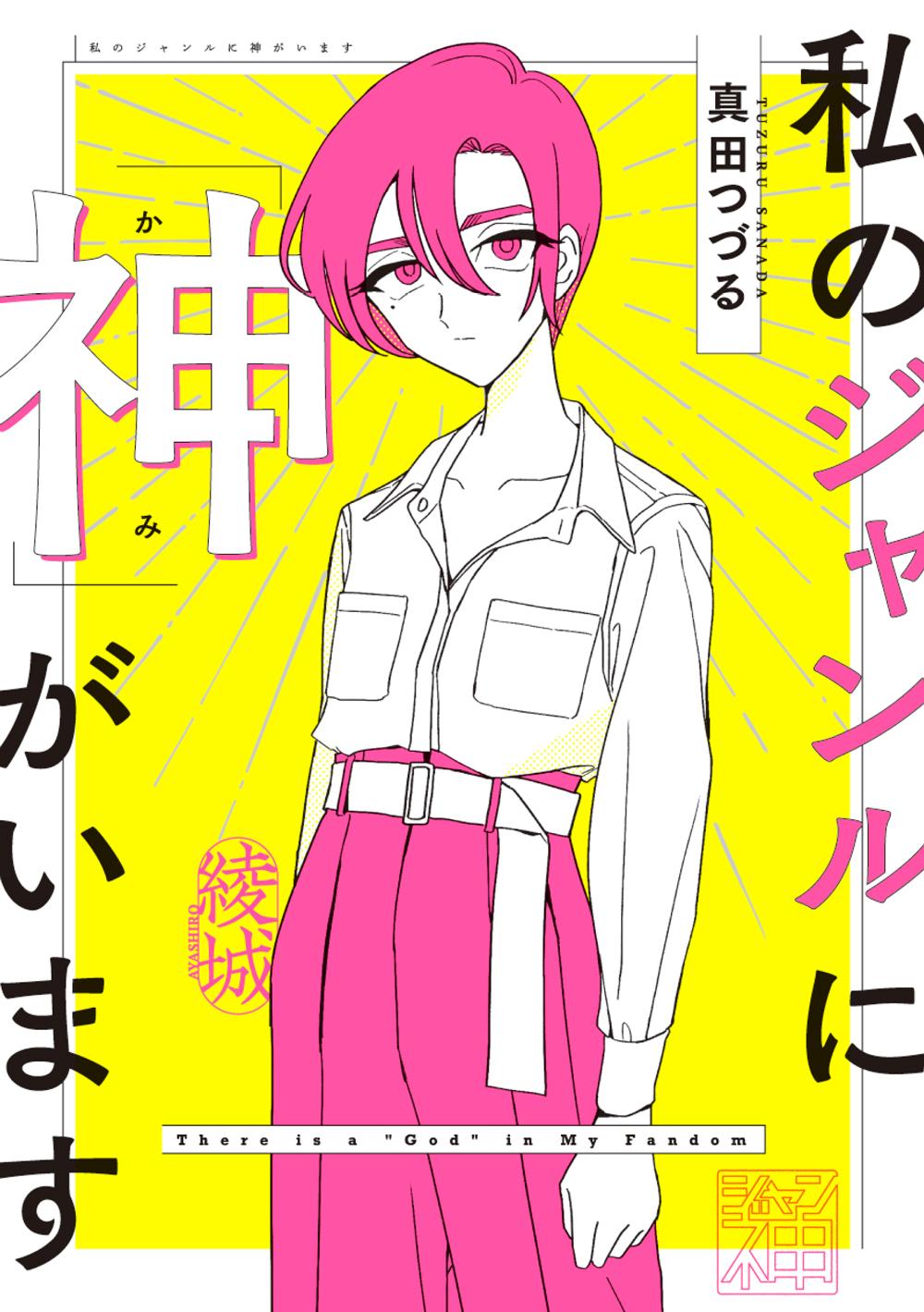 真田つづる 『私のジャンルに「神」がいます』出版記念『漫画のつくりかた』講座