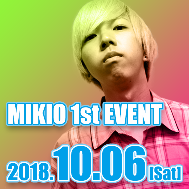 第一回MIKIO交流会