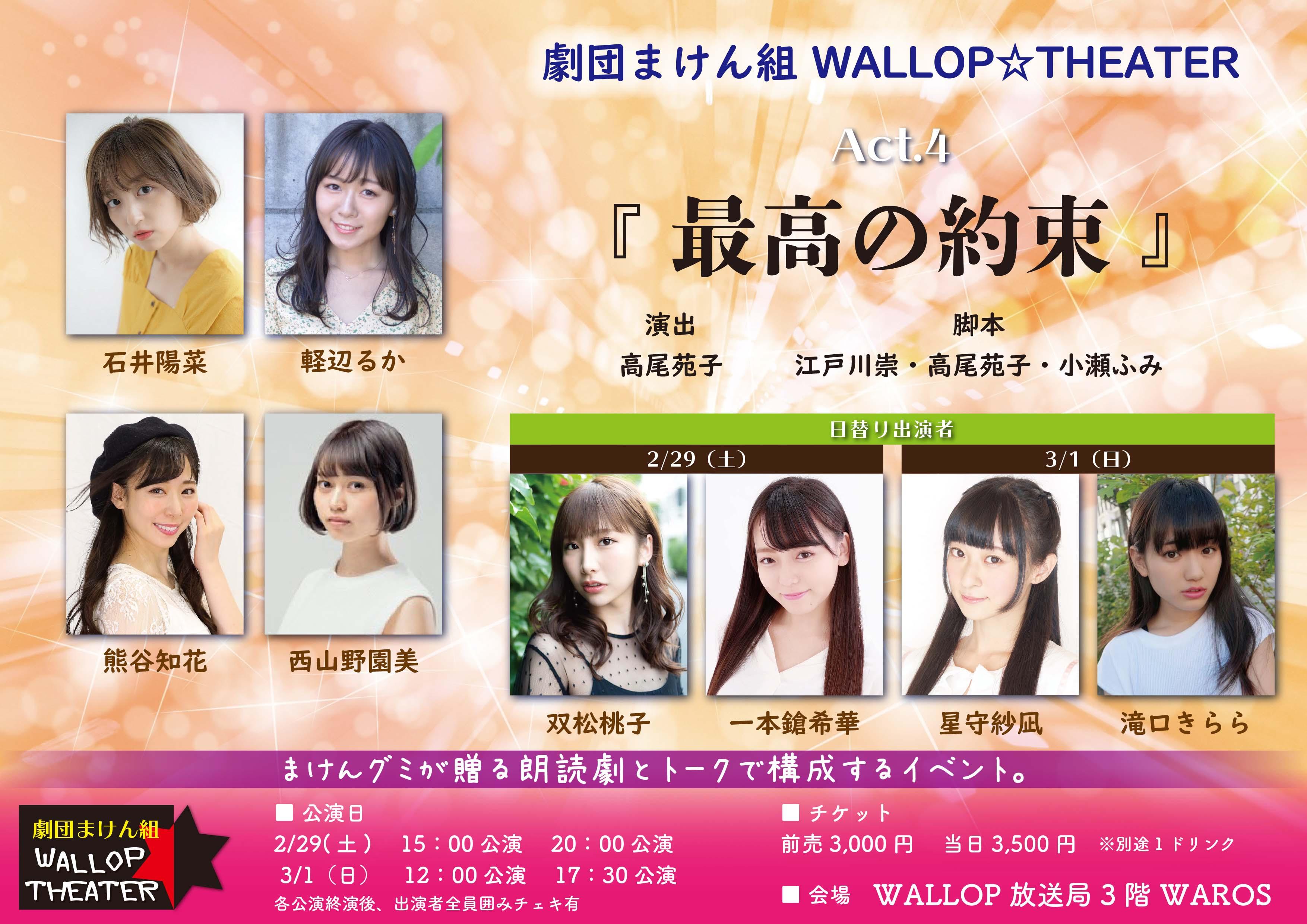 劇団まけん組 WALLOP☆THEATER 『最高の約束』