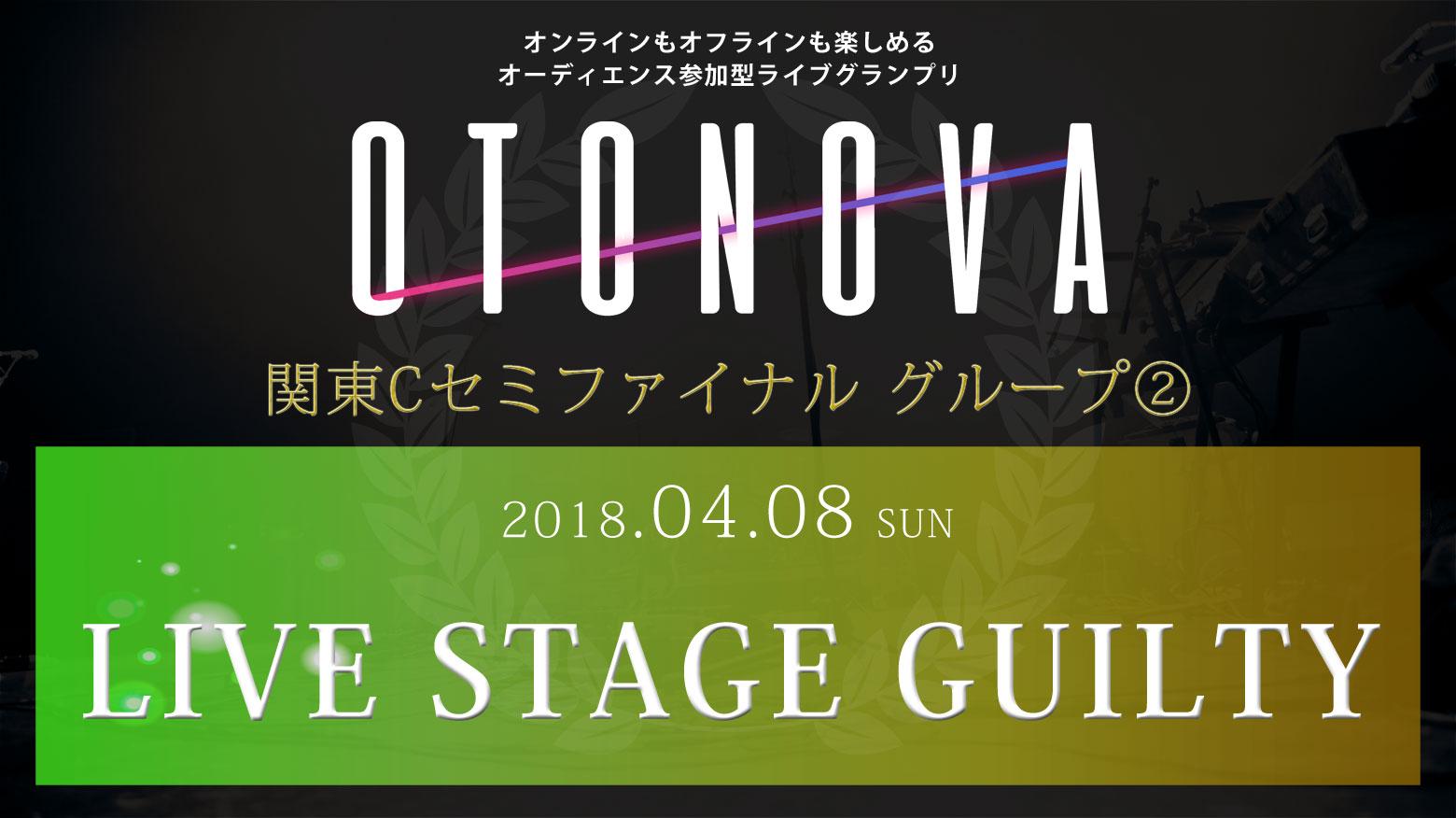 OTONOVA2018「関東Cセミファイナル グループ②」