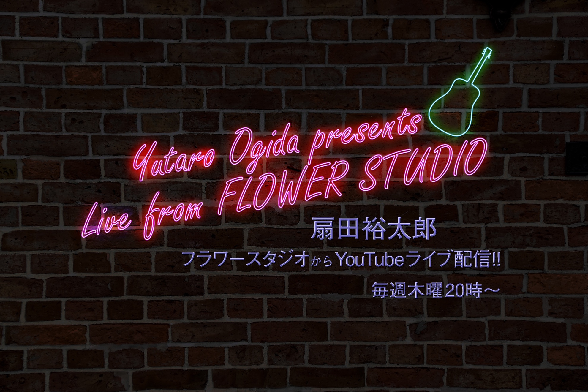 扇田裕太郎 Live From FLOWER STUDIO Vol.31