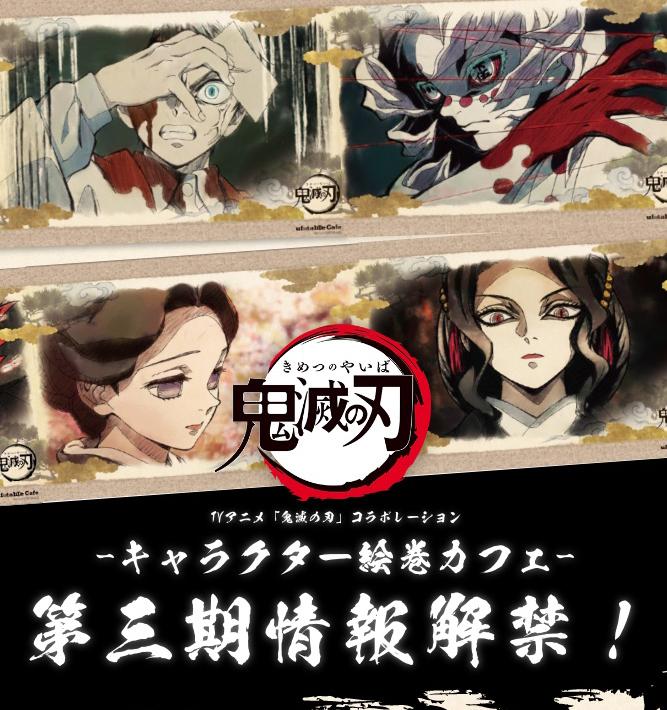 【東京】ufotableCafe TOKYO 3/29(日) 「鬼滅の刃コラボレーションカフェ」