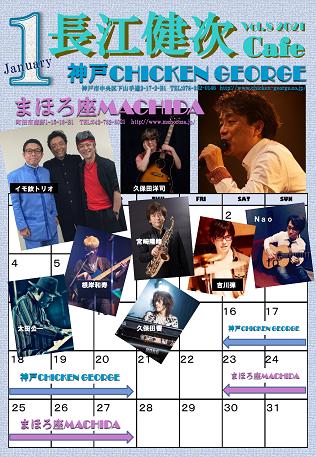 【限定入場】長江健次Cafe Vol.8 @神戸CHICKEN GEORGE