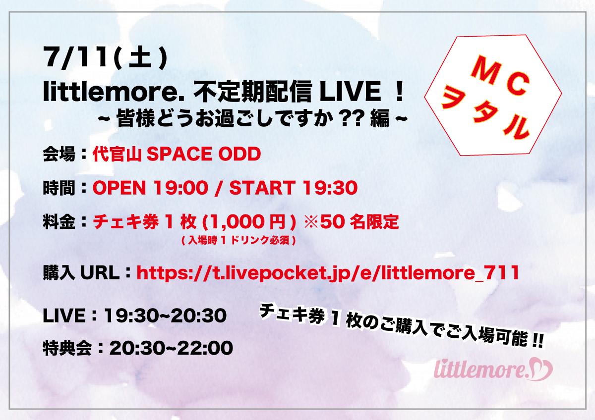 7/11(土) littlemore. 不定期公演!! ~皆様どうお過ごしですか??編~