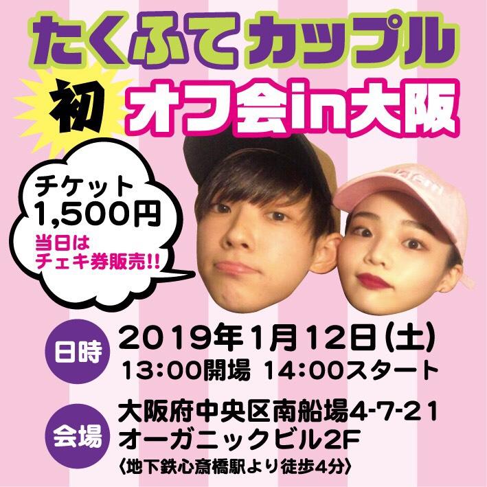 たくふてカップル初オフ会in大阪