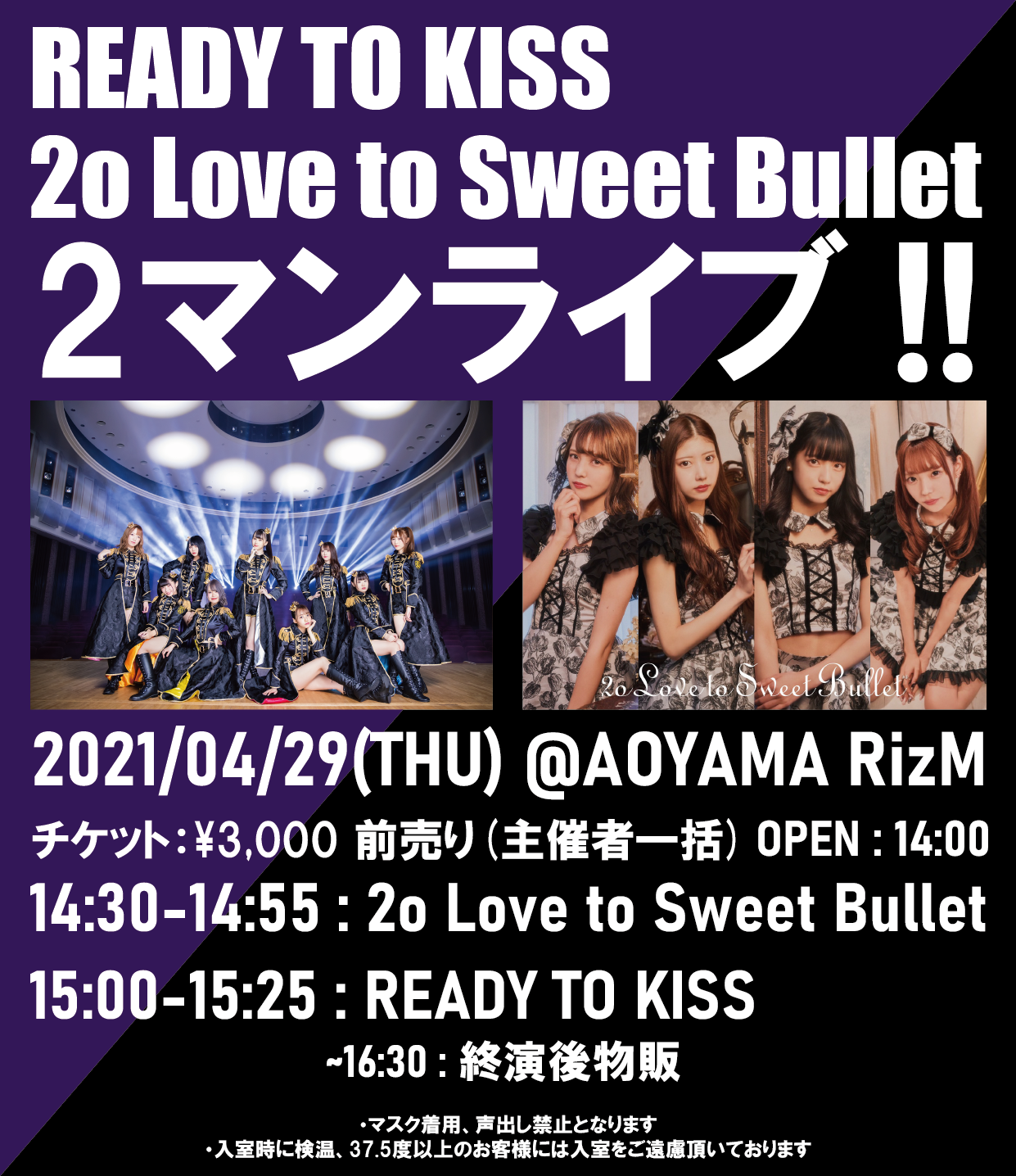 4月29日(祝・木) 『READY TO KISS、2o Love to Sweet Bullet 2マンライブ!!』