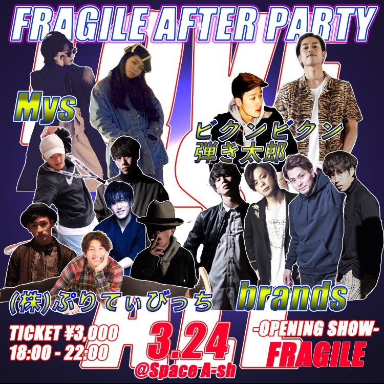 FRAGILE vol.15 After Party 「LOVE IS ALL」