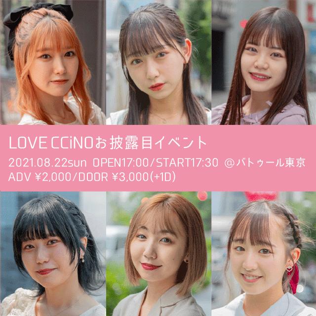 LOVE CCiNO お披露目イベント