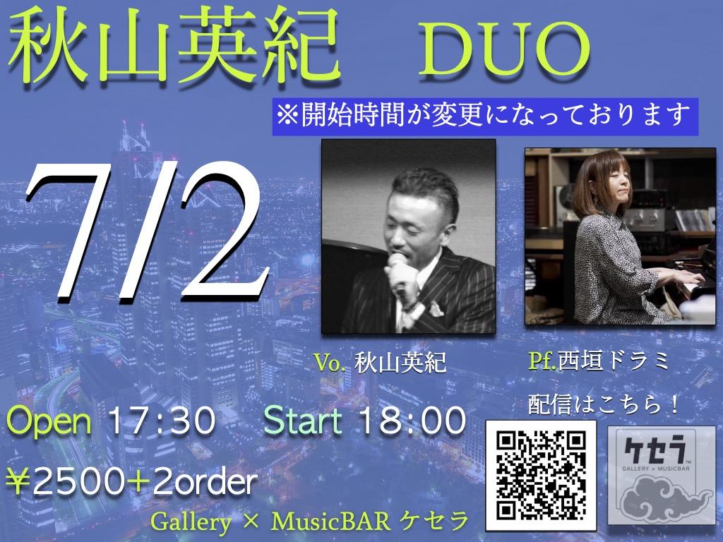 7/2 秋山英紀 DUO 開演時間が変更になっております