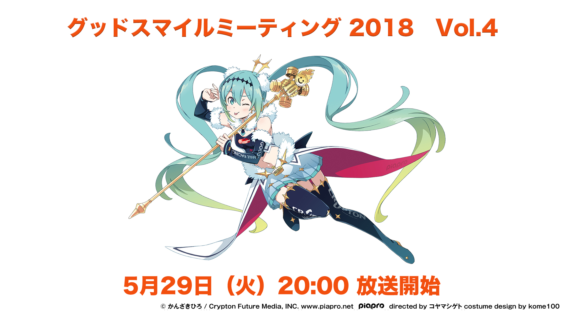 GOODSMILE RACING公開生放送 観覧チケット