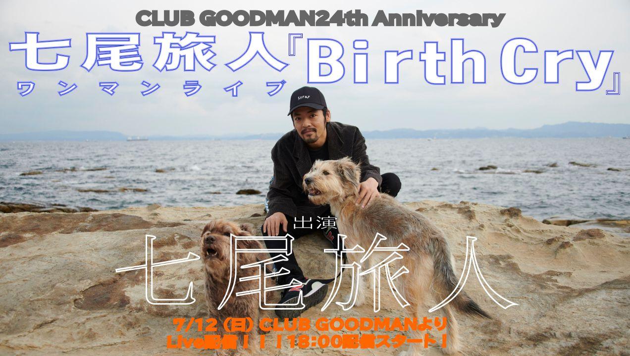 【アーカイブ配信】CLUB GOODMAN 24th Anniversary 七尾旅人ワンマンライブ『Birth Cry』
