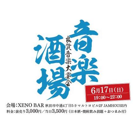 音楽酒場(Vol.12) 木村酒造協賛