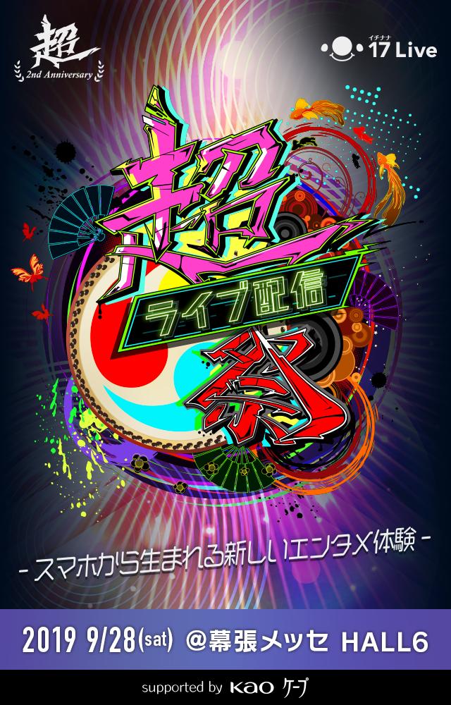 「17 Live(イチナナ)」超ライブ配信祭が今年も開催!!