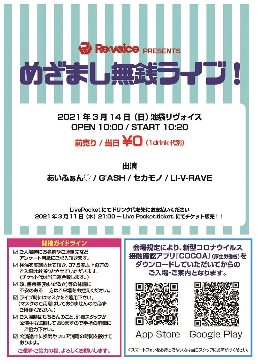 めざまし無銭ライブ!