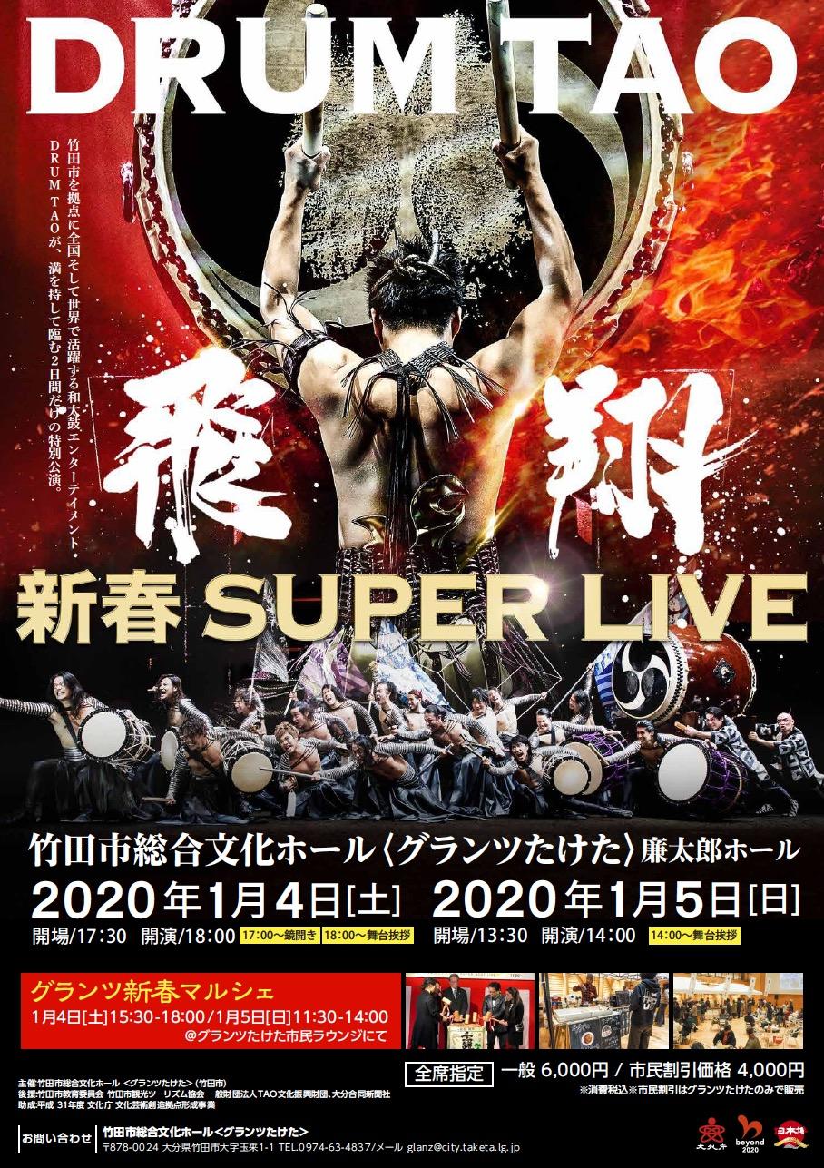 DRUM TAO 新春SUPER  LIVE  飛翔  1月5日公演