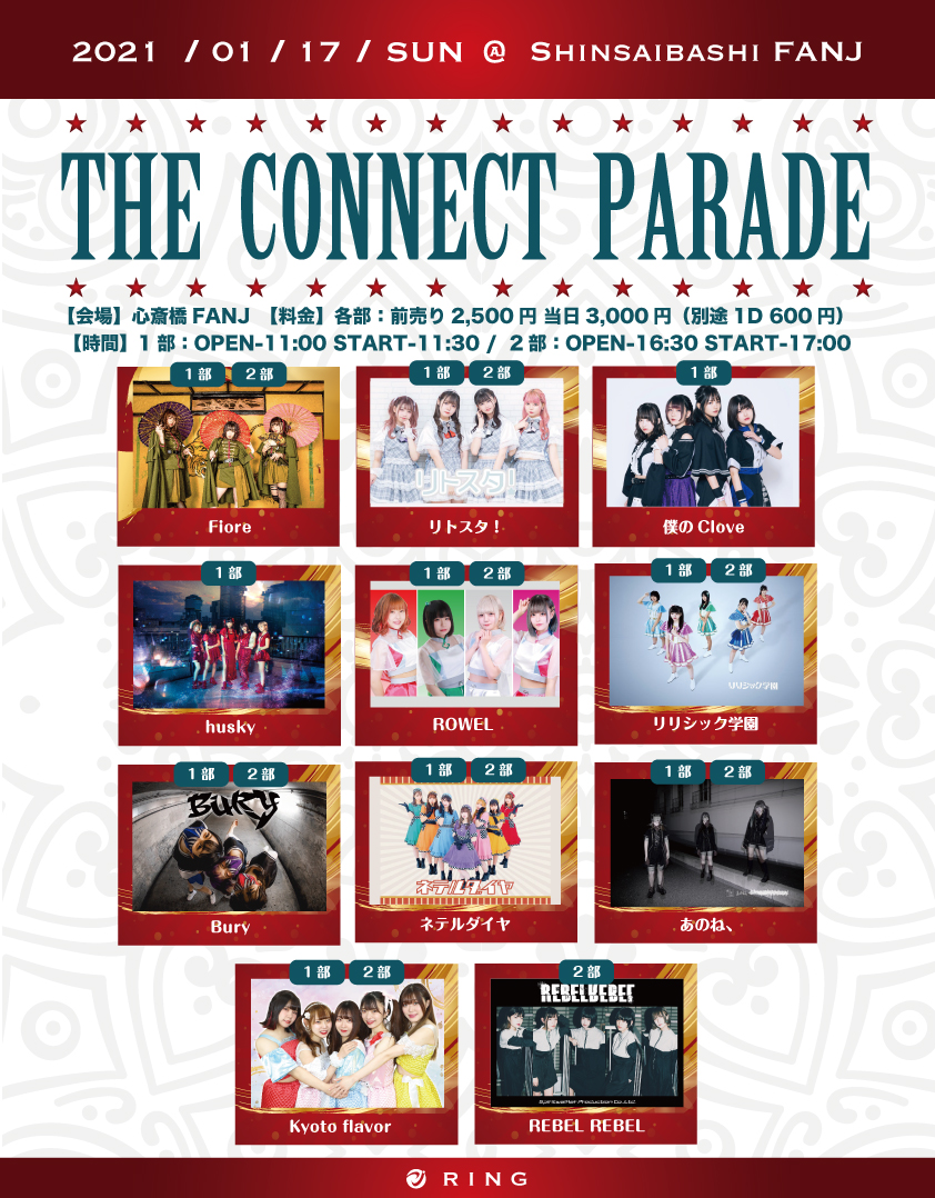 THE CONNECT PARADE DAY2