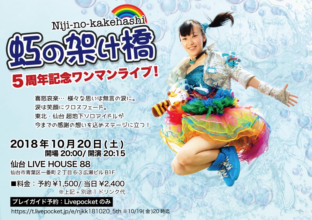 【虹の架け橋 5周年記念ワンマンライブ!】1020_03