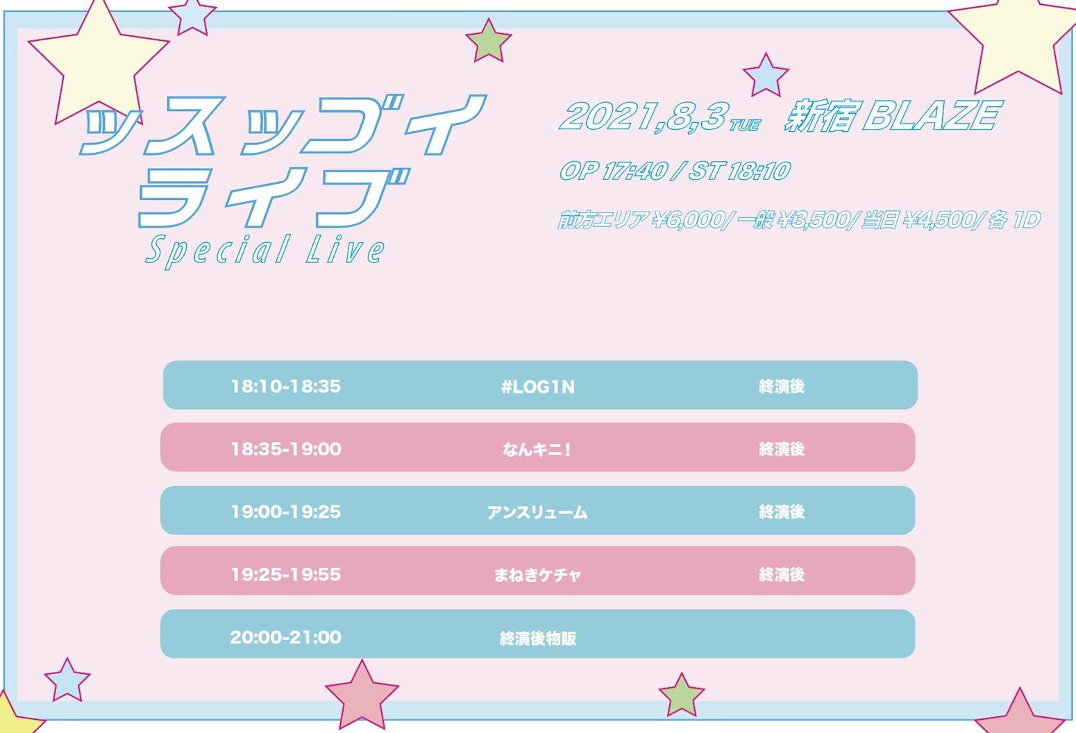 ッスッゴイライブ~Special Live~