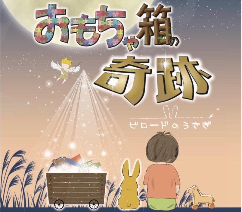 2019年秋 魚沼公演(1回目9/22(日)13:30開演)「おもちゃ箱の奇跡」~ビロードのうさぎ~