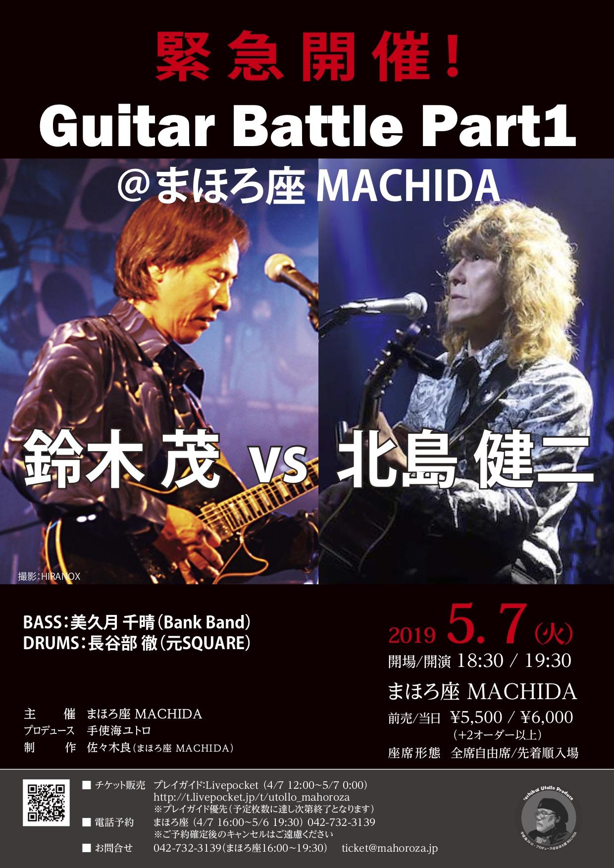 Guitar Battle Part1 @まほろ座 MACHIDA 鈴木茂 vs 北島健二
