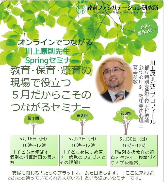 【教育ファシリテーション研究所】川上康則先生「オンラインでつながるセミナー」第5弾