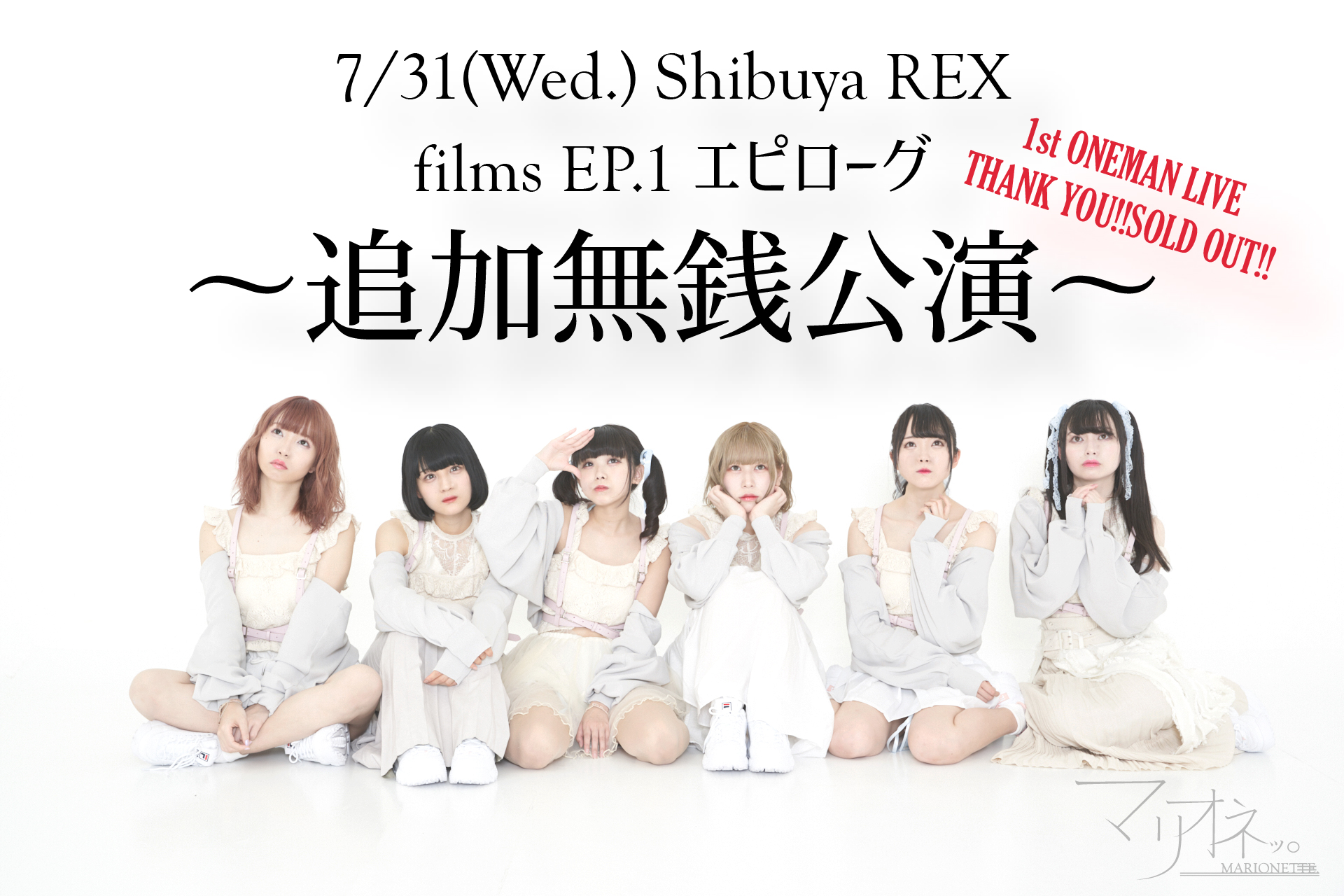 マリオネッ。ワンマンライブ『films EP.1 エピローグ〜追加無銭公演〜』