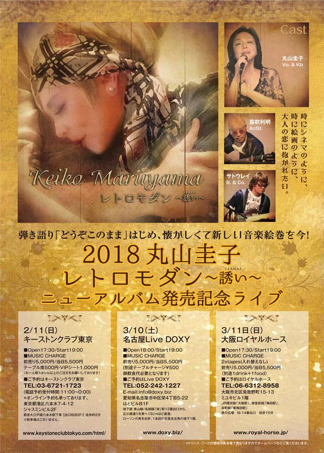 2018丸山圭子 レトロモダン~誘い~ ニューアルバム発売記念ライブ