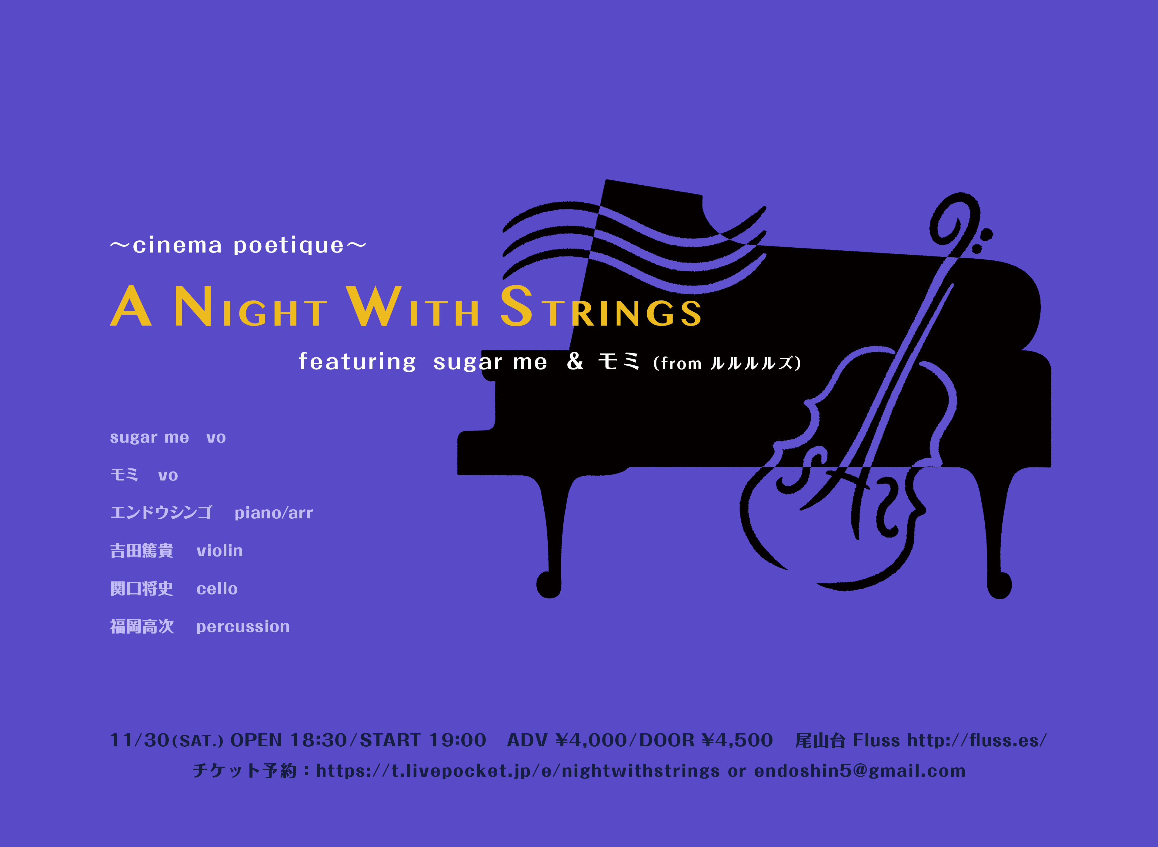 A night with strings  ~cinema poetique~   featuring sugar me &モミ(from ルルルルズ)