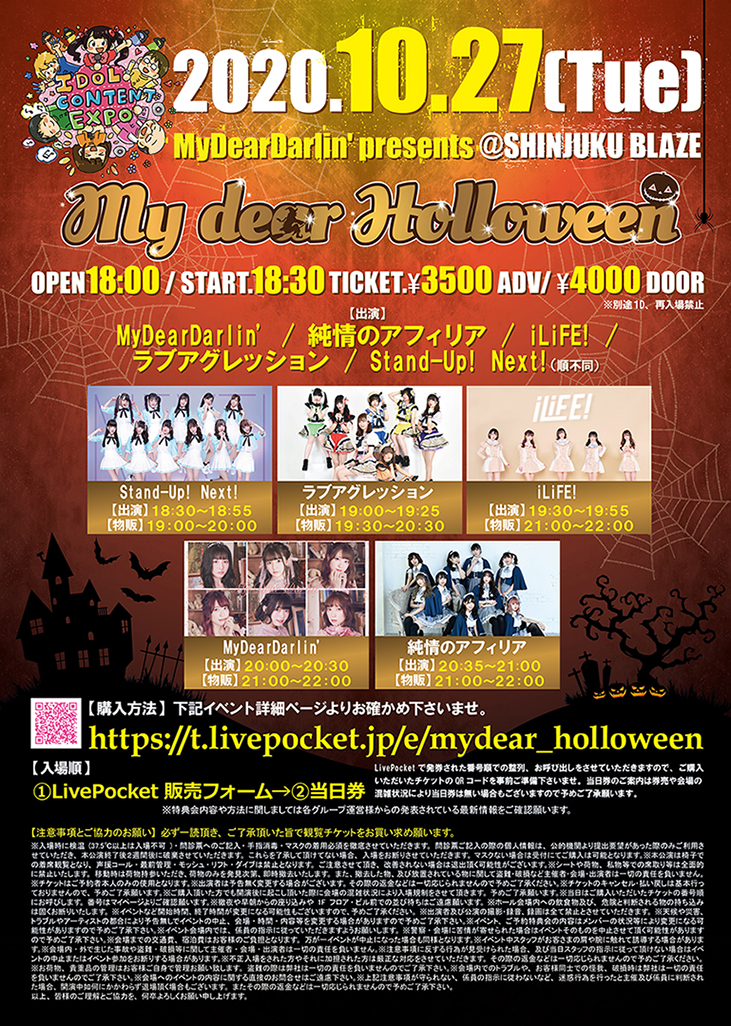 MyDearDarlin' presents『 My dear Holloween 』Supported by IDOL CONTENT EXPO