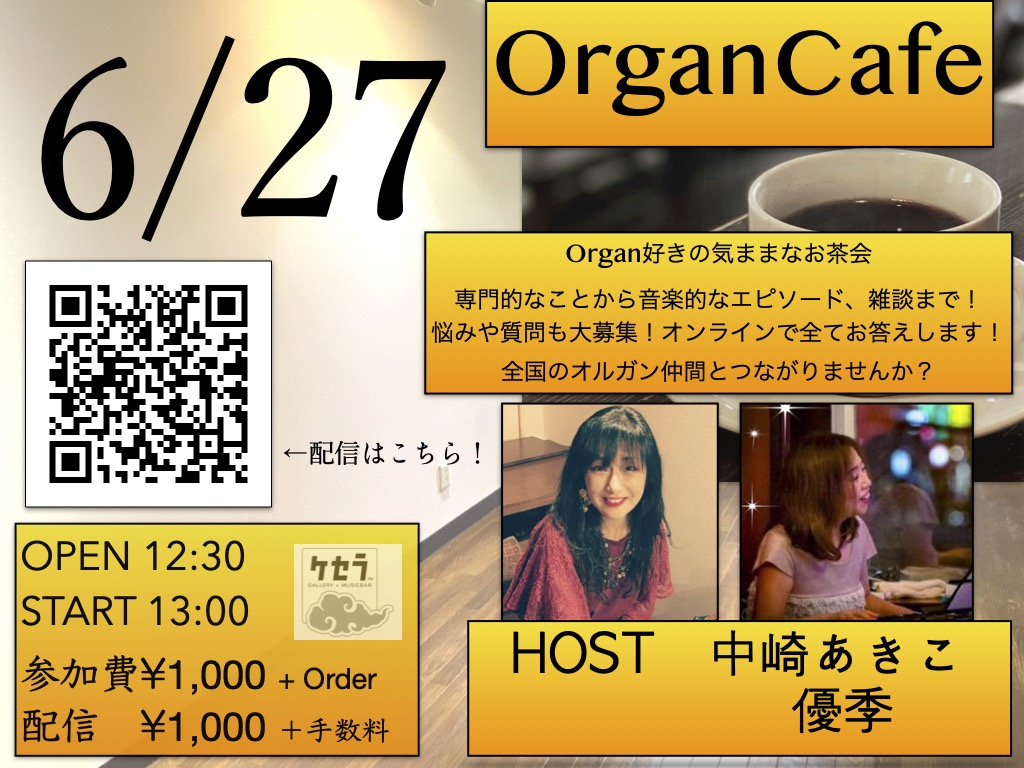 21/6/27   ORGAN CAFE