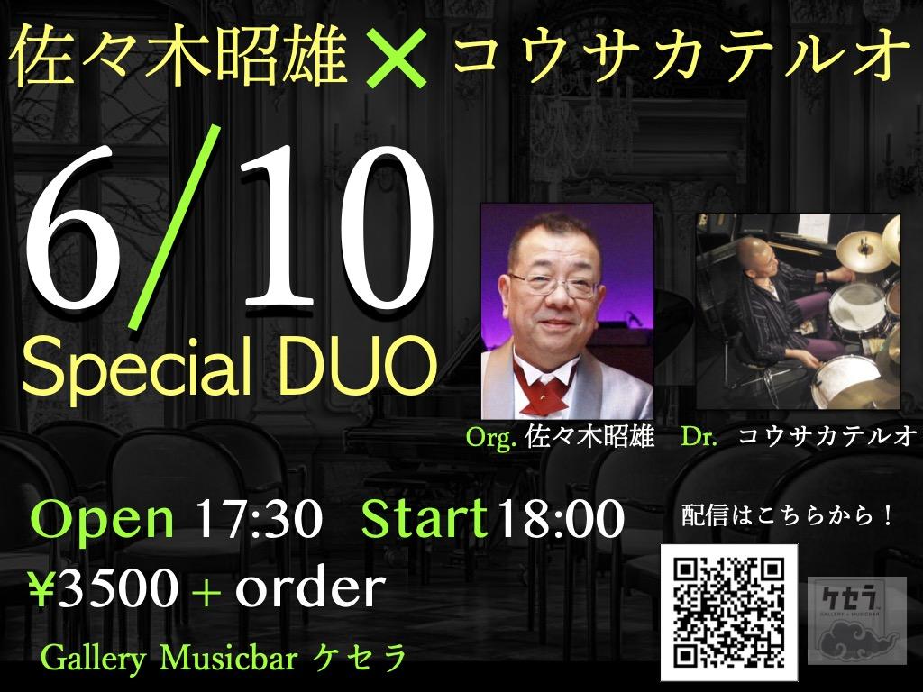 6/10   佐々木昭雄×コウサカテルオ Special DUO(開始時間が18時になりました)