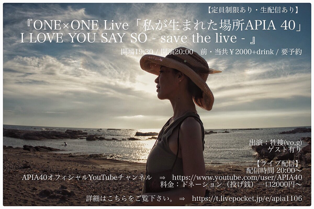 『ONE×ONE Live「私が生まれた場所APIA 40」I LOVE YOU SAY SO - save the live - 』出演:牲捜 ※ゲストあり