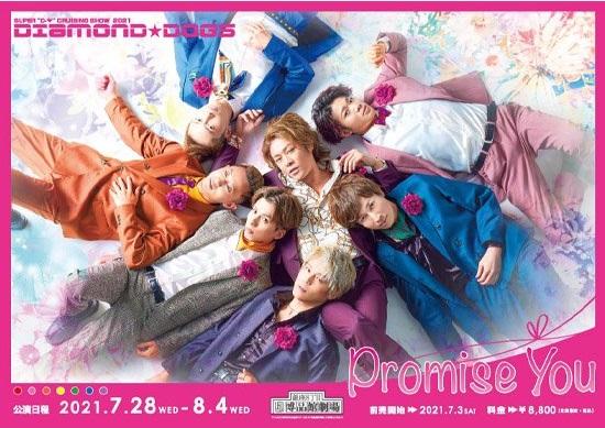 "「SUPER""D-☆""CRUISING SHOW『Promise You』」直前SP 公開放送"