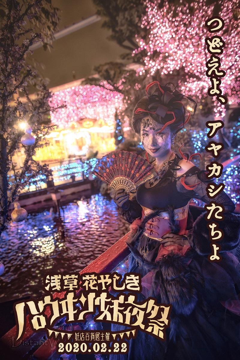 浅草花やしきハロウヰン妖夜祭2019RETURN