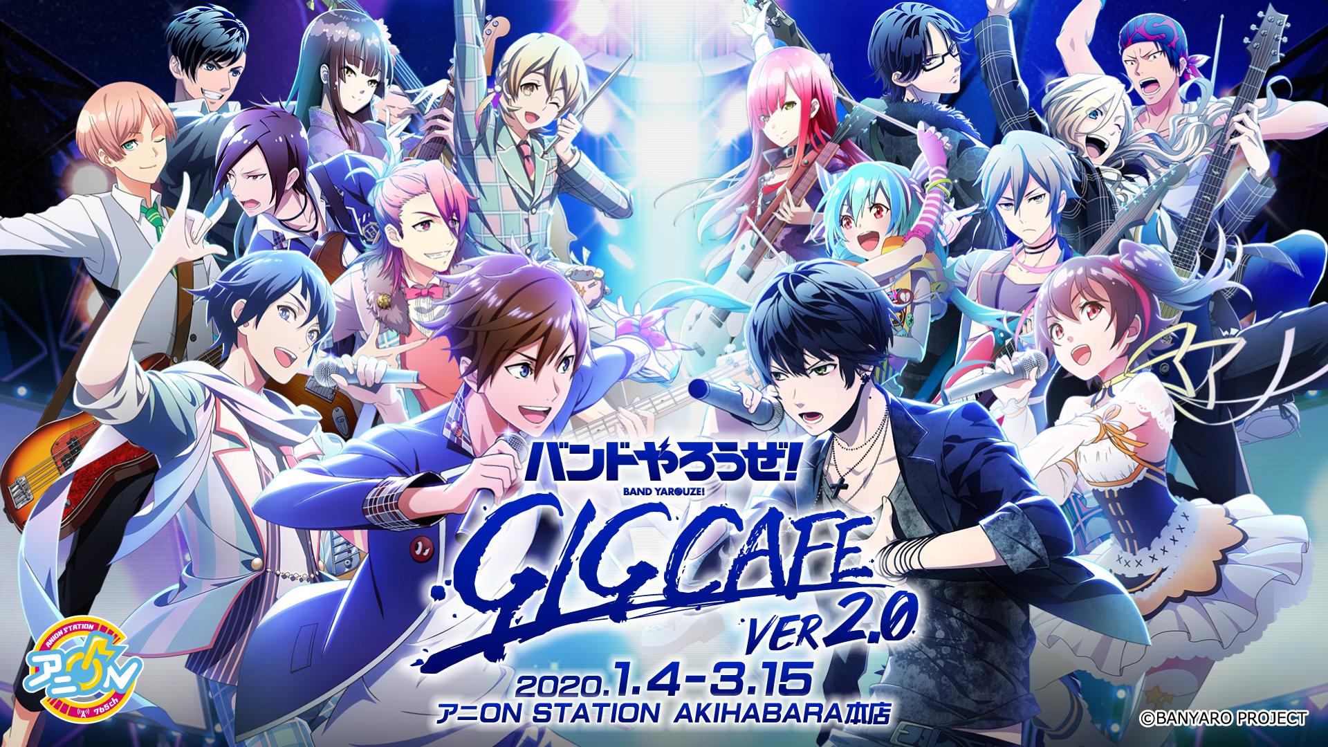 「バンドやろうぜ! GIG CAFE ver2.0」映像鑑賞会