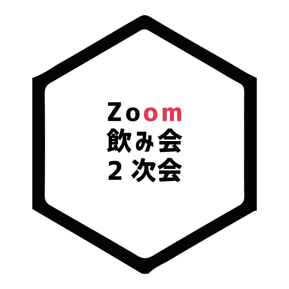 predia FC会員限定Zoom飲み会 2次会