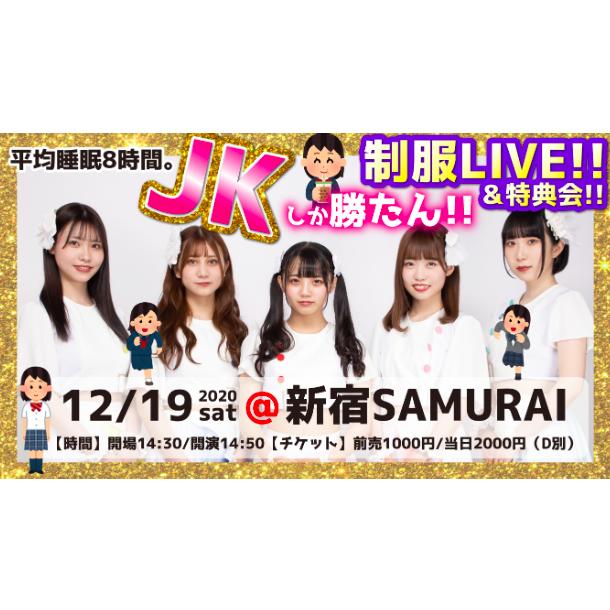 12/19(土) 平均睡眠8時間。JKしか勝たん!!制服LIVE!!