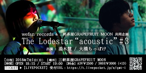 "wefan records×三軒茶屋GRAPEFRUIT MOON共同企画 [The Lodestar ""acoustic"" # 3]"