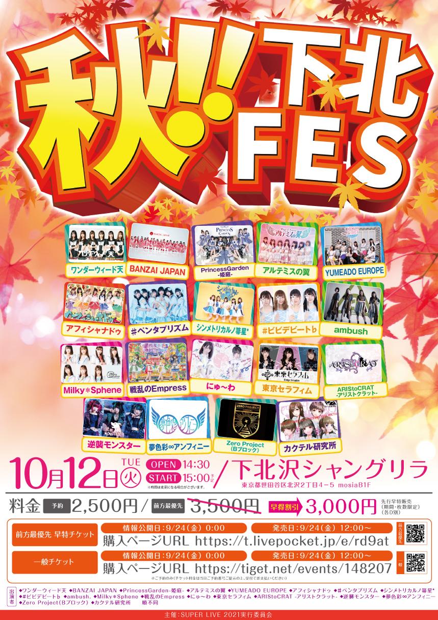 「秋!!下北FES」〜10月前編〜