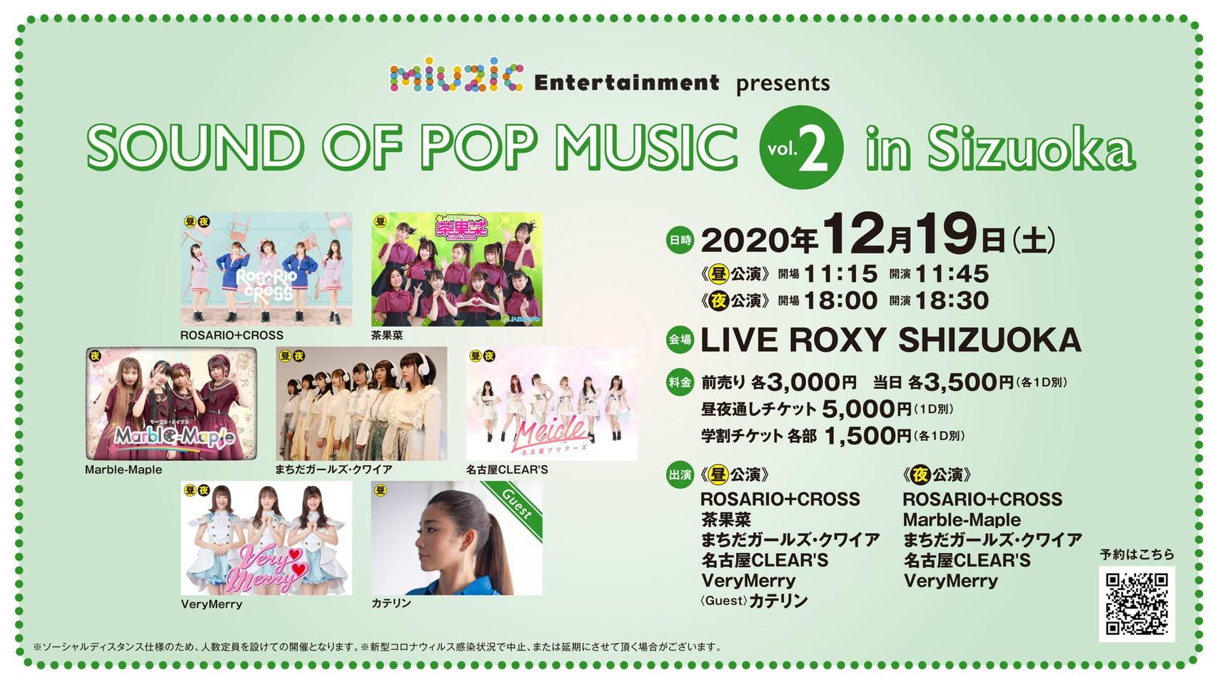 miuzic Entertainment presents 「SOUND OF POP MUSIC vol.2 in Shizuoka」