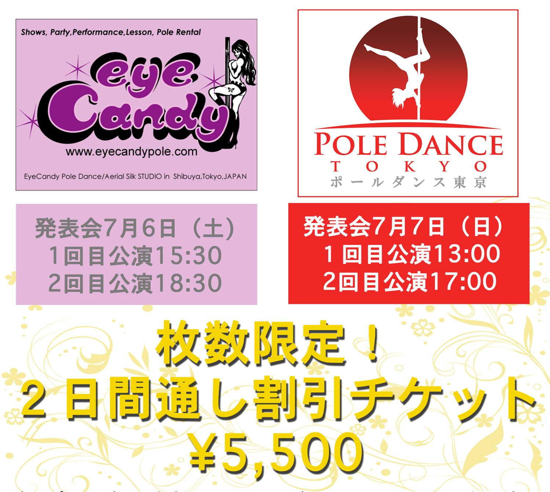 ポールダンス東京×Eye Candy 連日チケット 二回目公演