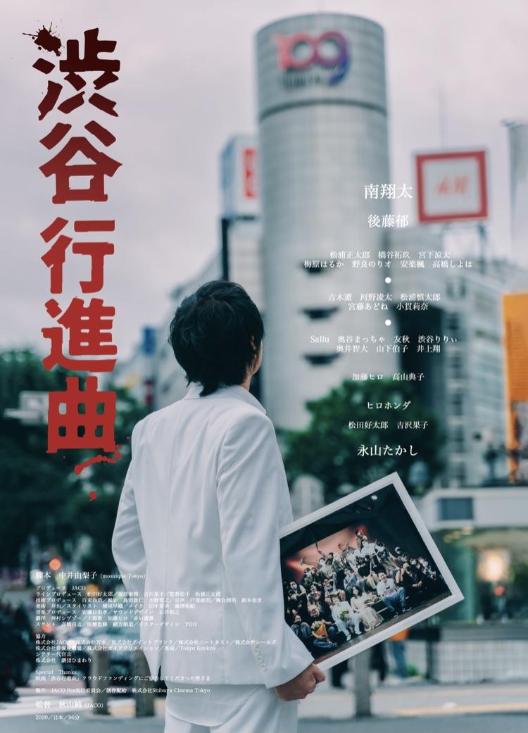 映画「渋谷行進曲」高円寺シアターバッカス上映会