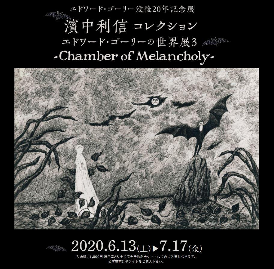 エドワード・ゴーリーの世界展3 -Chamber of Melancholy- 濱中利信コレクション