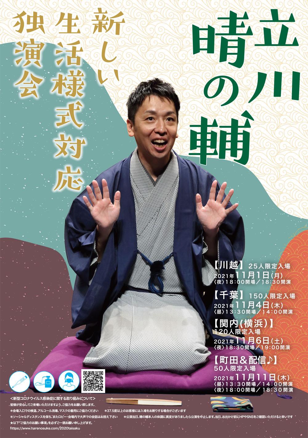 【入場チケット】立川晴の輔 新しい生活様式対応独演会(町田)