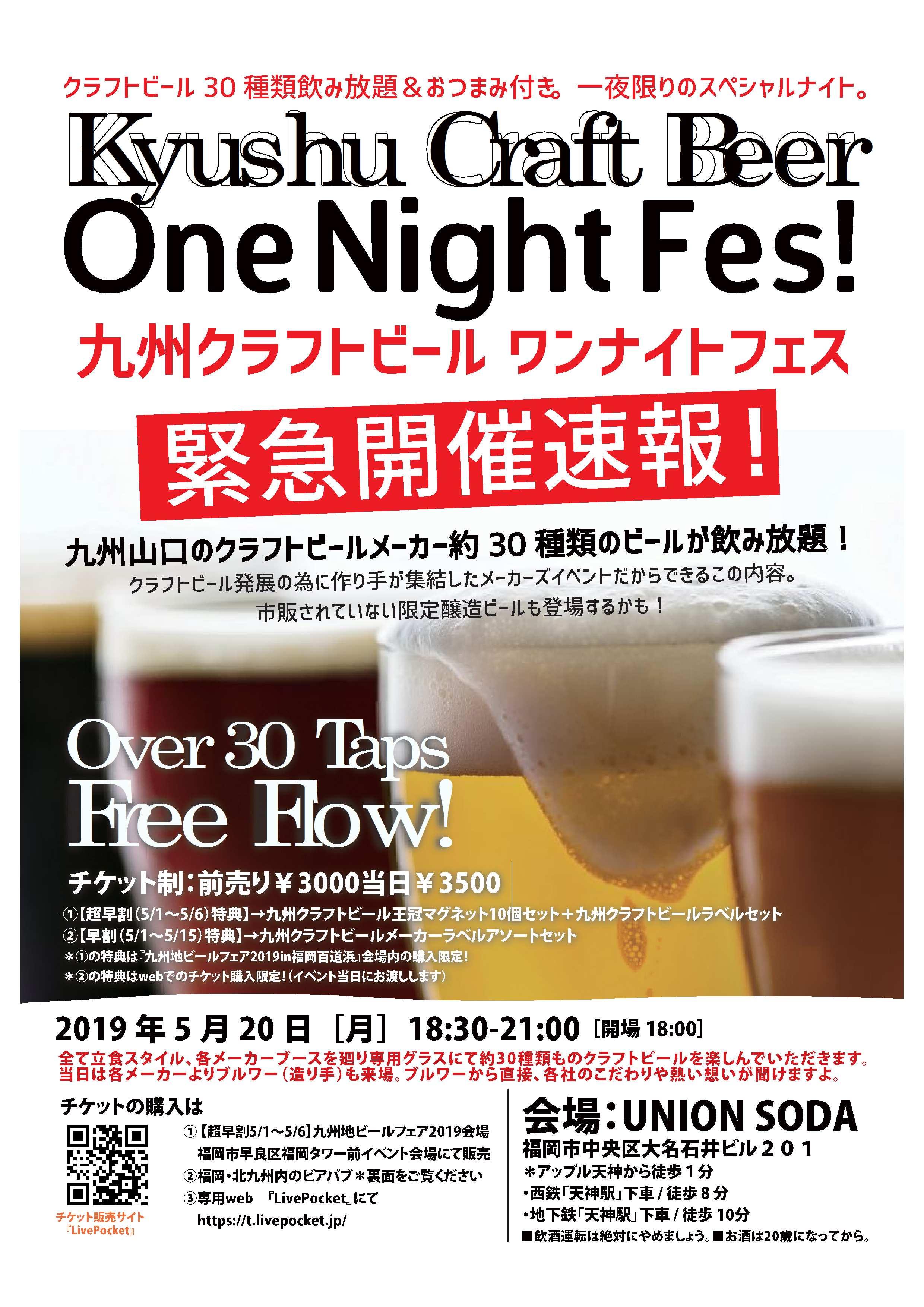 Kyushu Craft Beer One Night Fes!