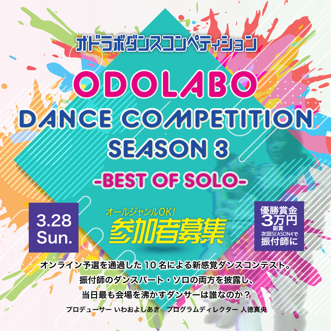 【観覧チケット】3/28(SUN)オドラボダンスコンペティション SEASON3