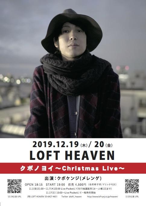 【1日目】クボノヨイ〜 Christmas Live〜