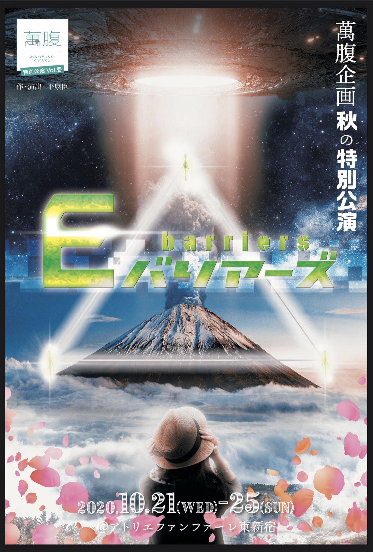 Eバリアーズ LIVE配信 10/23 19:00