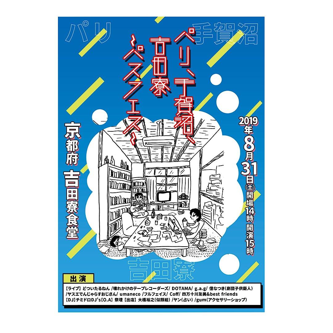 パリ、手賀沼、吉田寮〜パスフェス〜