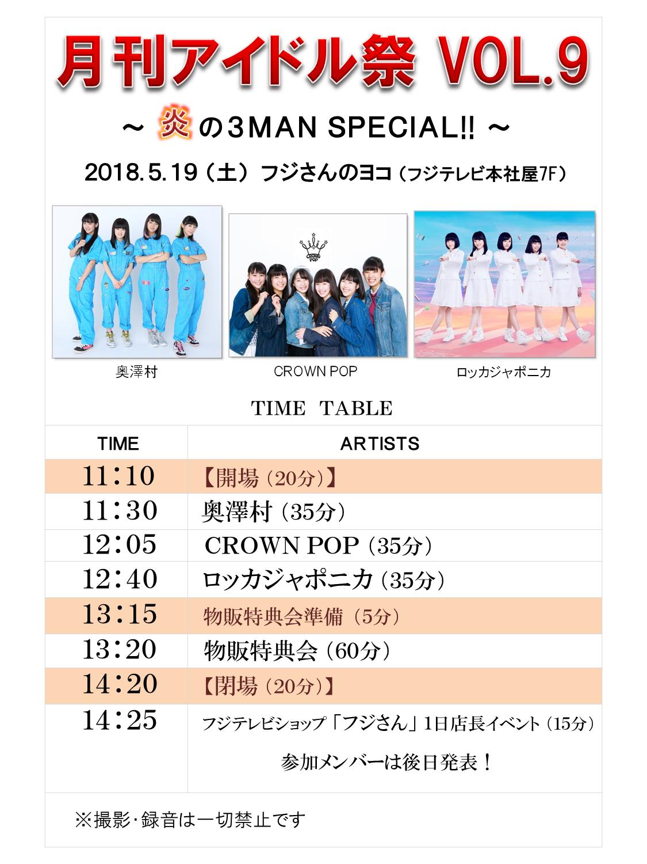 月刊アイドル祭 VOL.9 〜炎の3MAN SPECIAL‼︎〜